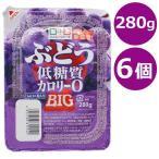 こんにゃくゼリー カロリーゼロ 低糖質カロリー0BIG ぶどう味 280g×6個セット フルーツ蒟蒻ゼリー デザート ヨコオデイリーフーズ 低糖質スイーツ