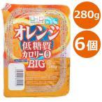 こんにゃくゼリー カロリーゼロ 低糖質カロリー0BIG オレンジ味 280g×6個セット フルーツ蒟蒻ゼリー デザート ヨコオデイリーフーズ 低糖質スイーツ