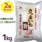 さつまいも粉 1kg×2個セット 国産 業務用 さつま芋澱粉パウダー 薩摩芋でんぷん粉 片栗粉代用 製菓材料 火乃国食品