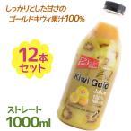 ゼスプリ サンゴールドキウイ ジュース 100%ストレート果汁 1L×12個セット 無添加 ニュージーランド産 砂糖不使用 果実飲料