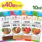 ジャネフ ノンオイルドレッシング 減塩 小袋 10ml 4種各40個セット 調味料 詰め合わせ 低カロリー 美味しい