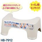トイレ用 踏み台 スムーズステップ ホワイト ミニ HB-7912 足置き台 子供 大人 トイレトレーニング トイトレ ワコートレーディング