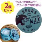 ドアーズ DOORS ワックス メンズ マットドライ 80g×2個セット スタイリング剤 ハードタイプ 男性 ヘアセット キープ 髪 サロン