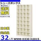 ショッピングシューズ 32人用シューズボックス 4列8段 W999×D330×H2015 オープンタイプ/下駄箱スチールロッカー/玄関収納セミホワイト色/法人様限定販売品