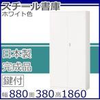 地域限定送料無料 両開き書庫(ALZ‐H36・S61177)オフィス収納/オフィス家具/事務用品ホワイト色/スチール書庫/書類棚日本製/完成品/国産良品