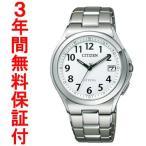 『国内正規品』 ATD53-2847 CITIZEN シチズン ATTESA アテッサ エコ・ドライブ 電波腕時計 ソーラー