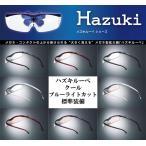 お子様も使用可能なコンパクトサイズの眼鏡型ルーペ