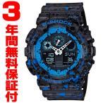 『国内正規品』 GA-100ST-2AJR カシオ CASIO  G-SHOCK G-ショック 腕時計 STASH  スタッシュ コラボ 限定 SPECIAL