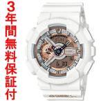 『国内正規品』 GA-110DB-7AJR カシオ CASIO  G-SHOCK G-ショック 腕時計 Dash Berlin  ダッシュ ベルリン コラボ 限定 SPECIAL