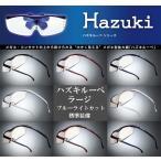 Hazuki ルーペ 新型ハズキルーペラージ ハズキラージ(1.6倍・1.32倍)クリア・カラー(ブルーライトカット標準装備)