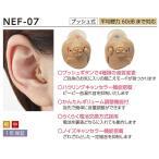 補聴器 NIKON ニコン デジタルイヤファッション NEF-07 空気電池3パック付き 右耳用 左耳用  医療機器