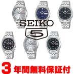 『正規品』 SEIKO セイコー SEIKO5 セイコー5 腕時計 海外モデル 自動巻き オートマチック 逆輸入 メンズ