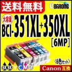 キヤノン BCI-351XL+350XL/6MP プリンターインク 6色マルチパック 増量 351 350 シリーズ 互換インクカートリッジ キャノン CANON BCI351 BCI350