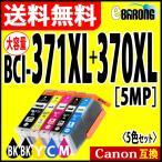 キヤノン BCI-371XL+370XL/5MP プリンターインク 5色マルチパック 増量 371 370 シリーズ 互換インクカートリッジ キャノン CANON BCI371 BCI370