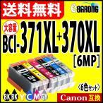 キヤノン BCI-371XL+370XL/6MP プリンターインク 6色マルチパック 増量 371 370 シリーズ 互換インクカートリッジ キャノン CANON BCI371 BCI370