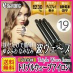eBARONG プロ仕様 Max230℃ セラミックコーディング 3連バレルのウェーブアイロン ヘアアイロン 19mm ブラック