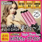 ショッピングヘアアイロン ヘアアイロン ワッフル トリプル ウェーブ ヘア アイロン コテ 波ウエーブ  3連 ヘアアイロン 3段 Max230℃ プロ仕様 25mm ピンク