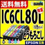 IC6CL80L プリンターインク エプソン 6色セット EPSON インク とうもろこし 互換インクカートリッジ IC6CL80L