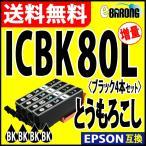 ICBK80L ブラック プリンターインク 4本セット エプソン EPSON インク とうもろこし 互換インクカートリッジ ICBK80L 黒