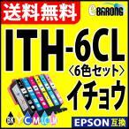 ITH-6CL プリンターインク エプソン 6色セット EPSON インク イチョウ 互換インクカートリッジ ITH-6CL