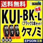 KUI-BK-L ブラック プリンターインク 3本セット エプソン EPSON インク クマノミ 互換インクカートリッジ KUI-BK-L 黒