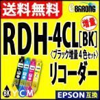 RDH-4CL プリンターインク エプソン 4色セット EPSON インク リコーダー 互換インクカートリッジ RDH-4CL
