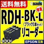 RDH-BK ブラック プリンターインク 3本セット エプソン EPSON インク リコーダー 互換インクカートリッジ RDH-BK 黒