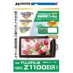 ハクバ 液晶保護フィルム(富士フイルム FinePix Z1100EXR専用)DGF-FFZ1100
