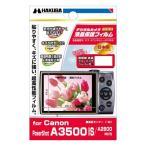 HAKUBA 液晶 保護 フィルム Canon A3500IS専用 DGF-CAA3500