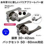 ドアノブ レバーハンドル 兼用バリアフリーレバー錠 トイレ錠 表示錠 アルミレバー バックセット50 60mm 防犯 種類