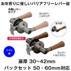 ドアノブ レバーハンドル 兼用バリアフリーレバー錠 トイレ錠 表示錠 木製レバー バックセット50 60mm 防犯 種類