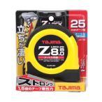 タジマ Zロック25 8.0M ZL25-80CB 巻尺 巻き尺 メジャー スケール 距離測定器 測定器 diy 作業工具 大工道具