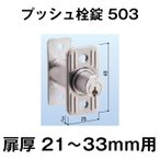 ドアノブ アルファ プッシュ栓錠   503 シルバー 玄関錠 鍵付き  防犯 種類