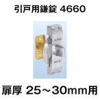 ドアノブ アルファ 引戸用鎌錠4660 シルバー 玄関錠 鍵付き  防犯 種類