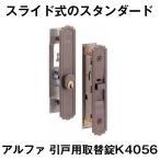 ドアノブ アルファ 引戸用取替錠K4056 ブラウン  玄関錠 鍵付き  防犯 種類