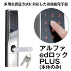 ドアノブ デジタル錠 アルファ edロック PLUS 本体のみ 玄関錠 鍵付き  防犯 種類