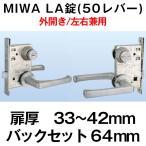 ドアノブ レバーハンドル MIWA LA錠(50レバー) 鍵付き  防犯 種類
