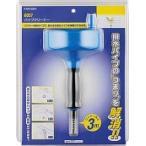カクダイ パイプクリーナー収納タイプ 6057 排水パイプ 掃除 トイレ用品 掃除用具