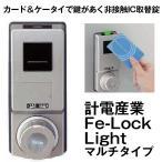 ドアノブ デジタル錠 Fe-Lock Light マルチタイプ 計電産業 玄関錠 鍵付き  防犯 種類