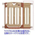 Yahoo!DIYとプロの店 セレクトツール日本育児 ワイドパネルS スマートゲイト2併用で最大115cm ペット 伸縮 犬 階段上 サークル ケージ 柵 ベビーフェンス 開閉 とおせんぼ キッズ・ベビー・マタ
