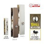アルファ L4056引違錠 カラー:シルバー ブロンズ 防犯 鍵 キー 引き戸 引戸 錠