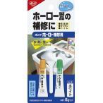 コニシ ボンドホーロー補修用 8g 接着剤 ボンド ホーロー製品 人口大理石 メール便送料200円可