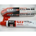 コニシ ボンドG17 170ml 接着剤 ボンド 合成ゴム 皮革 金属 硬質プラスチック 木材 速乾