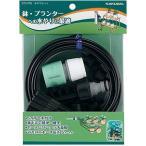 水やりセット 575-708 カクダイ 自動水やり機 自動水