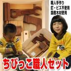 ポイント10倍 ちびっこ職人セット ギフト 誕生日祝いに ままごと ままごと 木製 ままごとセット 知育玩具 1歳 2歳 3歳 4歳 5歳 知育玩具 大工さ