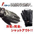 防寒手袋 Pパターン 防寒用作業手袋 W-1 防寒具 バイク用 手袋 黒 作業 メンズ  レディース メール便送料200円可