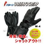 防寒手袋 Pパターンウインター グローブ W-4  防寒具 バイク用 手袋 黒 作業 メンズ  レディース メール便送料200円可