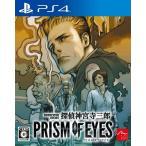 (発売前日出荷) 8/9発売 PS4 探偵 神宮寺三郎 PRISM OF EYES