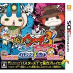 (発売前日出荷) 12月15日発売 3DS 妖怪ウォッチ3 スシ/テンプラ バスターズTパック