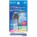 PSP ブルーライト低減フィルム for PSP